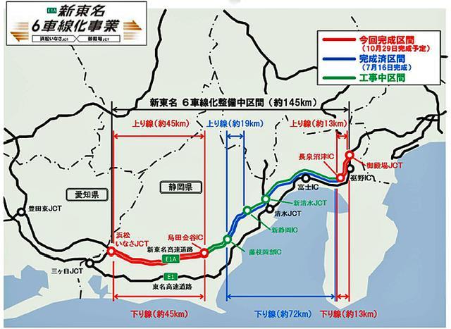 画像: 新東名高速の6車線化整備中区間の概要図