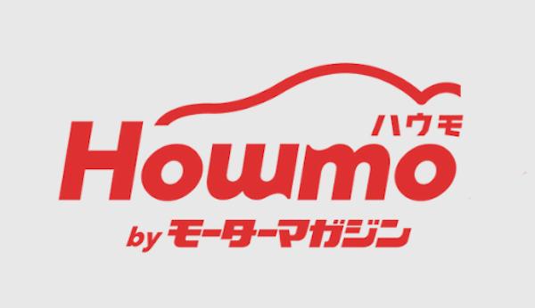 画像: Howmo(ハウモ)by モーターマガジン あなたのクルマがいちばん高く売れる方法は?車買取査定の雑学サイト