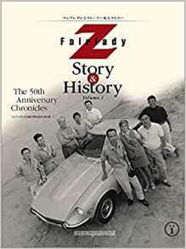 画像: Fairlady Z Story & History Volume.1 (Motor Magazine Mook) | |本 | 通販 | Amazon