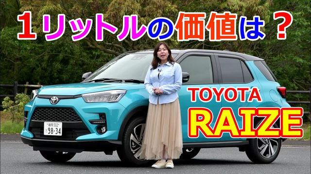 画像: 竹岡圭の今日もクルマと・・・トヨタ ライズ【TOYOTA RAIZE】 youtu.be