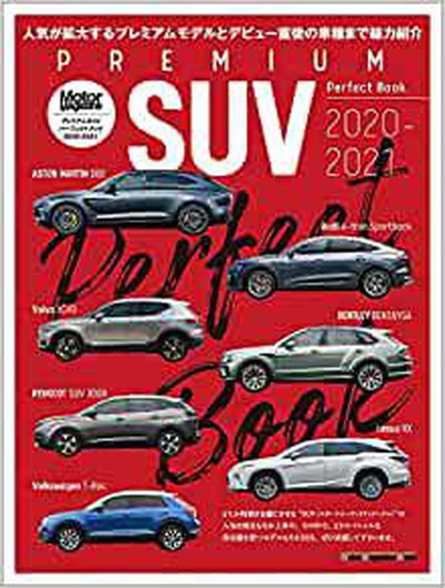画像: PREMIUM SUV Perfect Book (プレミアム SUV パーフェクトブック) 2020-2021 (Motor Magazine Mook)   Motor Magazine 編集部  本   通販   Amazon
