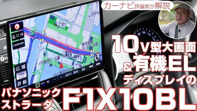 画像: ストラーダ F1X10BLをカーナビ専門家が解説。10V型の有機ELを搭載したパナソニックの大画面カーナビ youtu.be