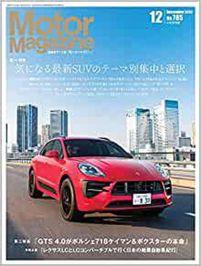 画像: Motor Magazine (モーターマガジン) 2020年12月号 [雑誌] | Motor Magazine 編集部 |本 | 通販 | Amazon