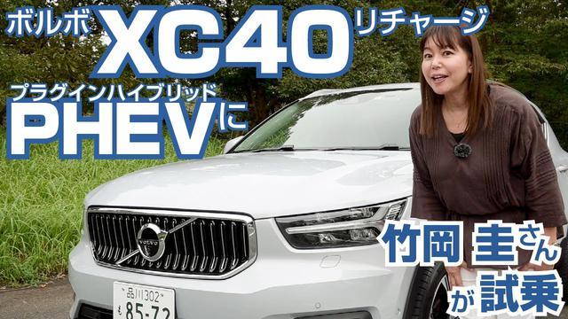 画像: 竹岡圭の今日もクルマと【XC40 リチャージプラグインハイブリッド】に試乗。ボルボのパワフルな電動化SUV youtu.be