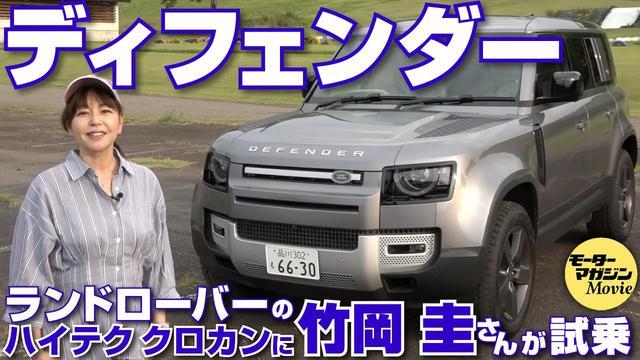 画像: 竹岡圭の今日もクルマと【ディフェンダー】ランドローバーのハイテククロカンに、オン/オフロードで試乗 youtu.be
