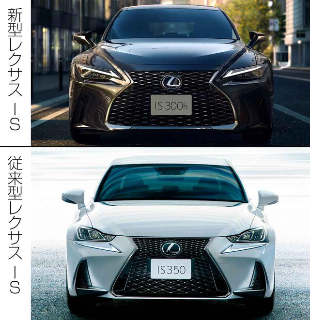画像: レクサス ISの新型(上)と従来型(下)の正面を比較。新型のすっきりとしたヘッドライトまわり、段差のはっきりしたボンネットからスピンドルグリルに続くキャラクターライン、左右フェンダーの膨らみに注目だ。
