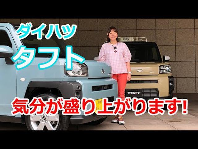 画像: 竹岡 圭の今日もクルマと・・・ダイハツ タフト youtu.be