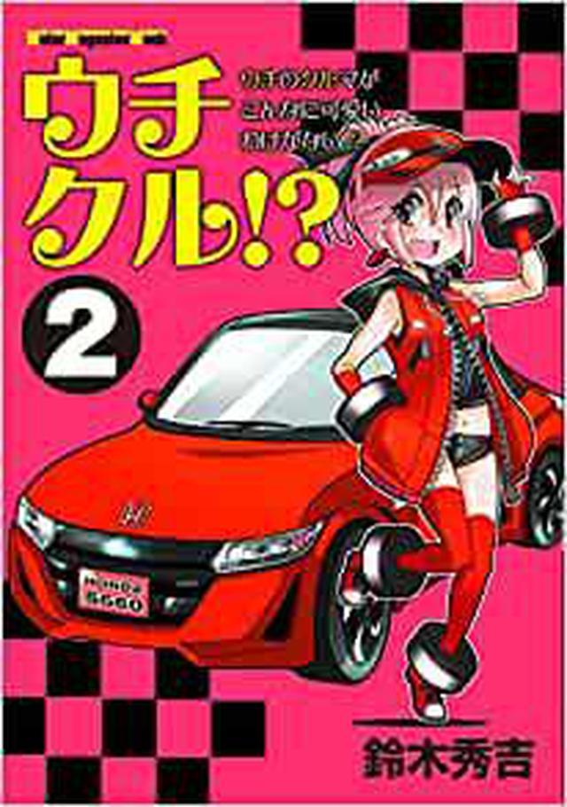 画像: ウチクル!? ウチのクルマがこんなに可愛いわけがない!? 2 (Motor Magazine Mook) | 鈴木秀吉 |本 | 通販 | Amazon