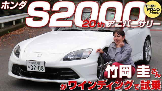 画像: 竹岡圭の今日もクルマと【ホンダ S2000 20th アニバーサリー】20年目のマイナーチェンジとも言われるリフレッシュで走行性能はアップしたのか youtu.be