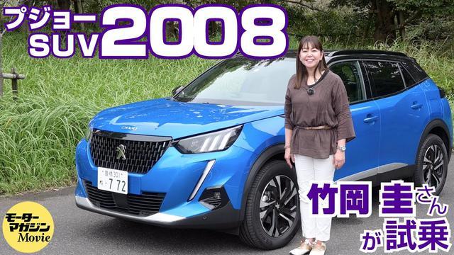 画像: 竹岡圭の今日もクルマと【プジョー SUV 2008】に試乗。2020年9月にフルモデルチェンジしたコンパクトSUV youtu.be