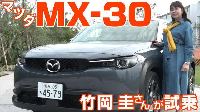 画像: 竹岡圭の今日もクルマと【マツダ MX-30】観音開きの個性派SUVに試乗 youtu.be