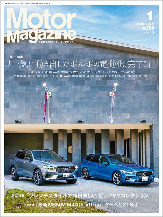 画像: 「Motor Magazine」2021年1月号は2020年12月1日発売。 - 株式会社モーターマガジン社