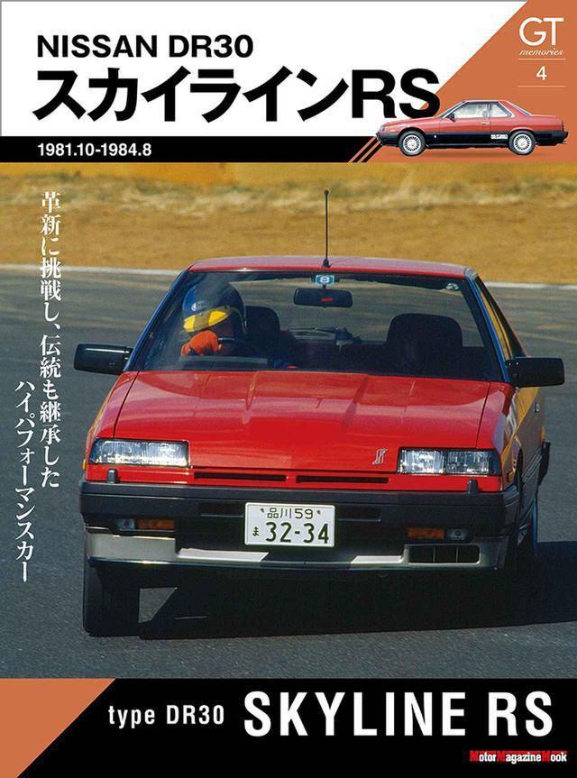 画像: 「GT memories 4 DR30 スカイライン RS」は2020年12月3日発売。 - 株式会社モーターマガジン社