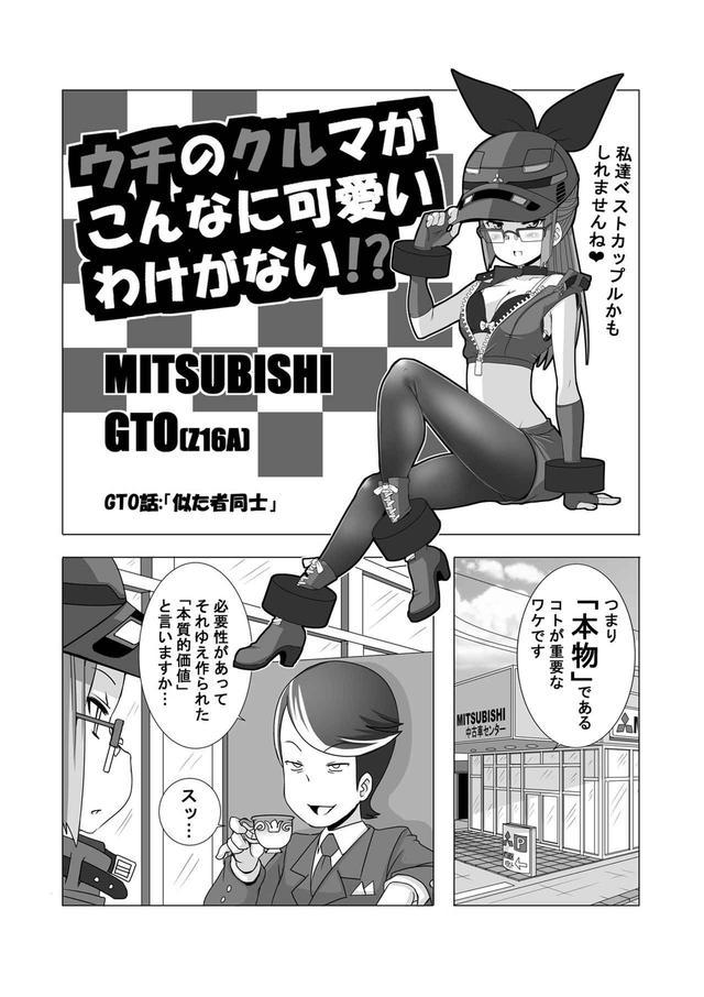 画像1: ウチクル!?第64話「三菱 GTO(Z16A)がこんなに可愛いわけがない!?」