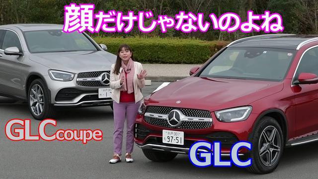 画像: 竹岡 圭の今日もクルマと・・・メルセデス・ベンツGLC / GLCクーペ youtu.be