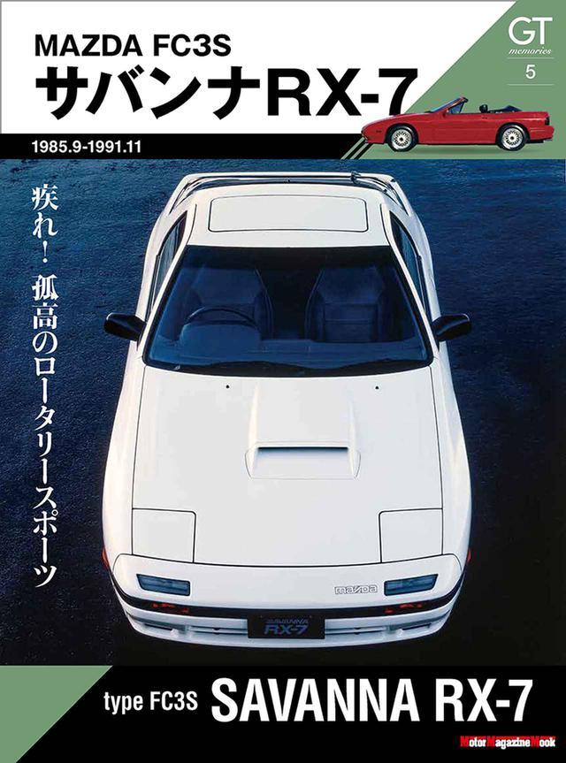 画像: 「GT memories 5 FC3S サバンナ RX-7」は2020年12月16日発売。 - 株式会社モーターマガジン社