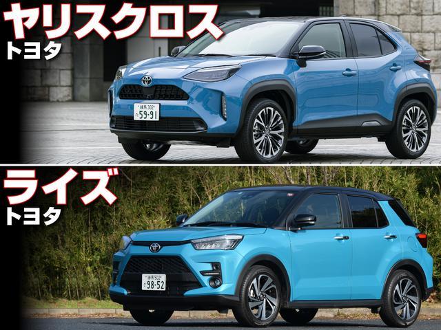 画像: トヨタのヤリスクロスとライズ。コンパクトSUVとして注目される2台だが、全長はヤリスクロスの4180mmに対し、ライズは3395mmと少し違う。