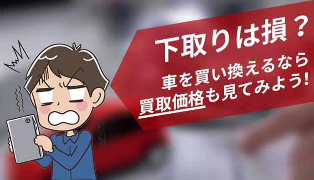 画像: 下取りに出すのはもったいない?クルマを買い換える前に愛車の買取相場をチェックしよう!