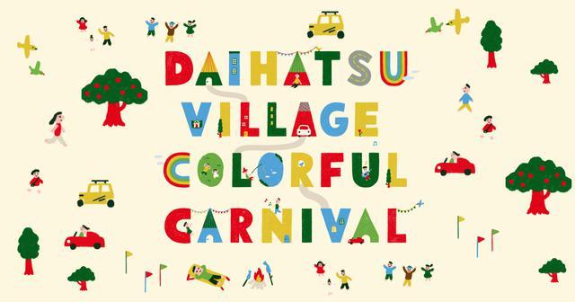 画像: DAIHATSHU VILLAGE COLORFUL CARNIVAL | ダイハツ