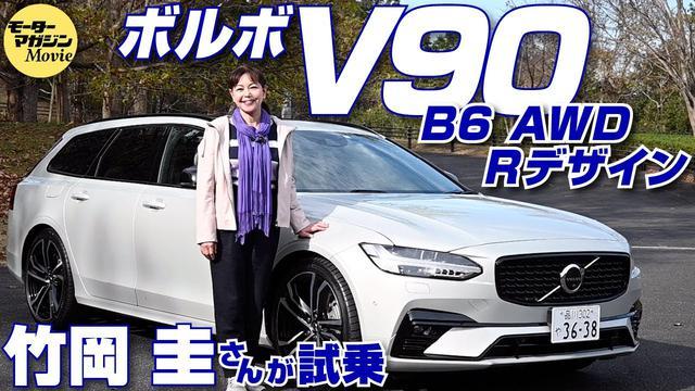 画像: 竹岡圭の今日もクルマと【ボルボ V90 B6 AWD Rデザイン】に試乗。48V MHEVと電動S/Cで進化する電動パワートレーン youtu.be