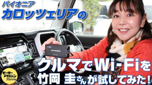 画像: 竹岡圭の休日ドライブ【クルマでWi-Fi】を箱根癒やし旅で試してみた youtu.be