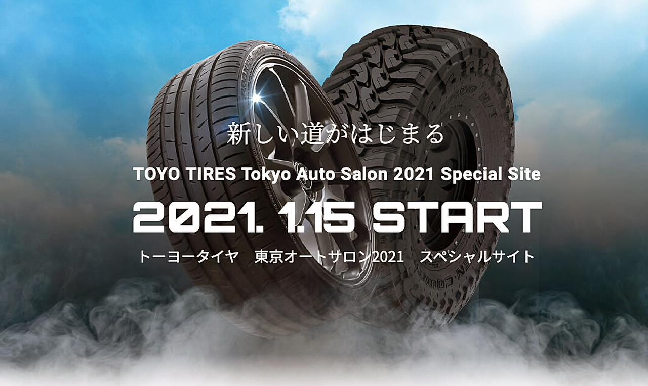 Images : 2番目の画像 - トーヨータイヤ 東京オートサロン2021 スペシャルサイト - LAWRENCE - Motorcycle x Cars + α = Your Life.