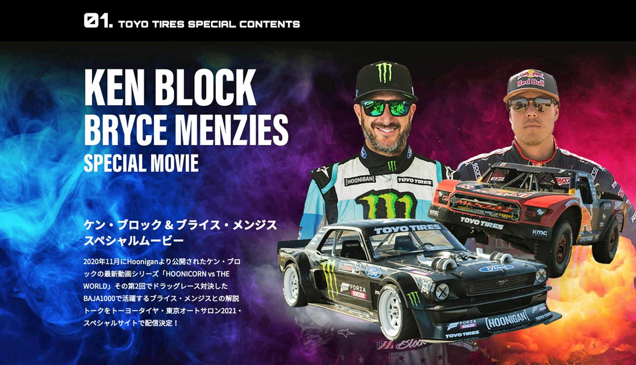 Images : 3番目の画像 - トーヨータイヤ 東京オートサロン2021 スペシャルサイト - LAWRENCE - Motorcycle x Cars + α = Your Life.