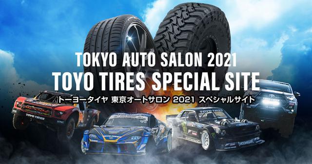 画像: TOYO TIRES Tokyo Auto Salon 2021 Special Site|TOYO TIRES(トーヨータイヤ)企業サイト