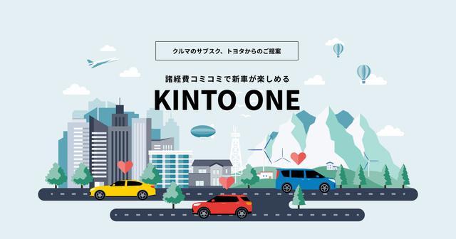 画像: 【KINTO】クルマのサブスク、トヨタから