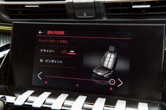 画像: プジョー 508SWに搭載されているお気に入りのランバーサポート機能の画面。もうこれなしでは……。