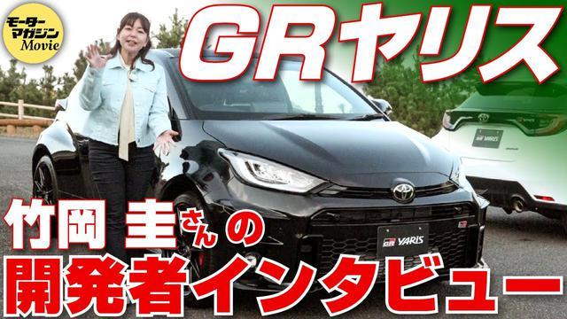 画像: 竹岡圭の開発者インタビュー【GRヤリス】の開発秘話をエンジンや4WD、トランスミッションなどのシステムごとに解説してもらいました youtu.be