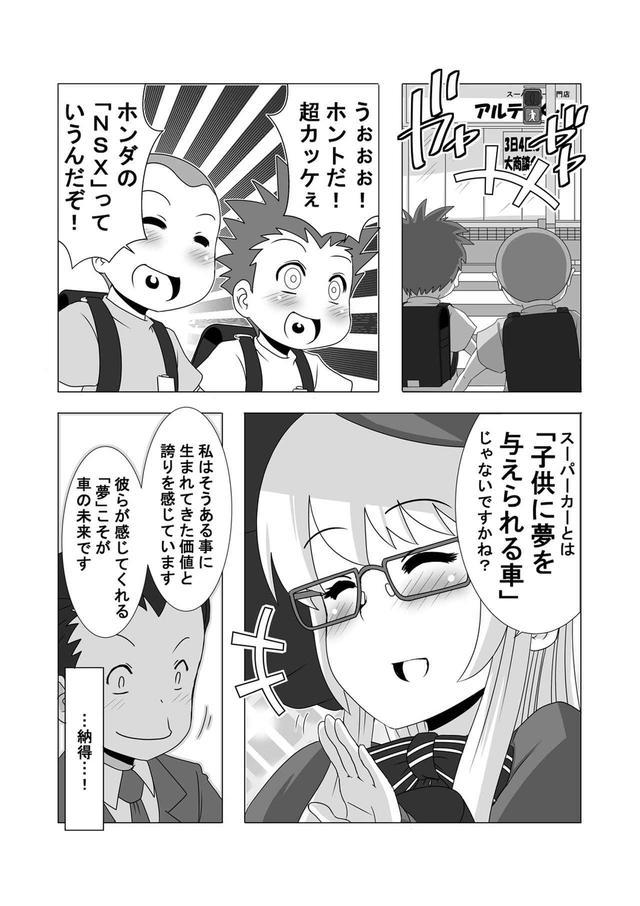 画像4: ウチクル!?第67話「ホンダ 初代NSX(NA1)がこんなに可愛いわけがない!?」