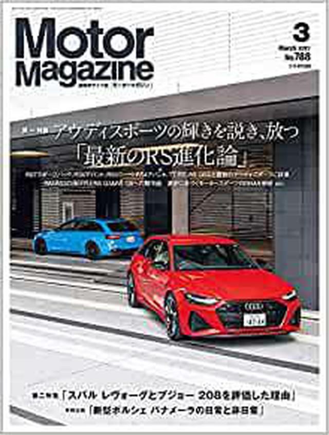 画像: Motor Magazine (モーターマガジン) 2021年3月号 [雑誌] | Motor Magazine 編集部 |本 | 通販 | Amazon