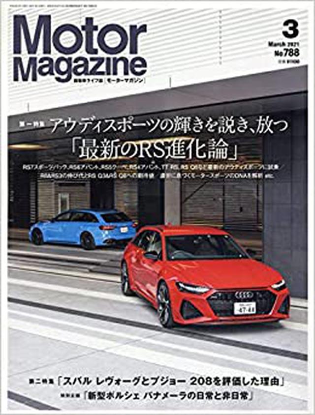 画像: Motor Magazine (モーターマガジン) 2021年3月号 [雑誌]   Motor Magazine 編集部  本   通販   Amazon