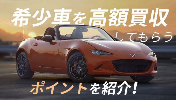 画像: 【希少車を高く売るための3つのポイント】価値をわかってくれる専門買取店に売るのがカギ!