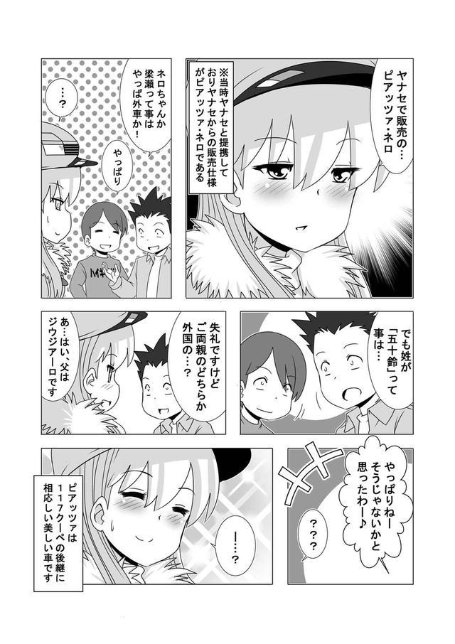画像4: ウチクル!?第68話「いすゞ ピアッツァ(JR130)がこんなに可愛いわけがない!?」