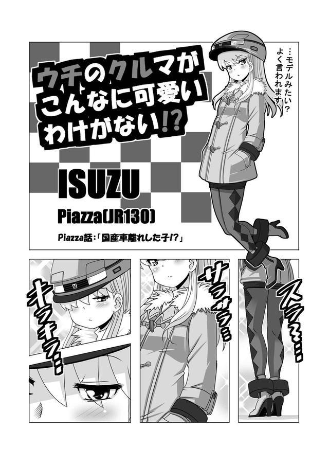 画像1: ウチクル!?第68話「いすゞ ピアッツァ(JR130)がこんなに可愛いわけがない!?」