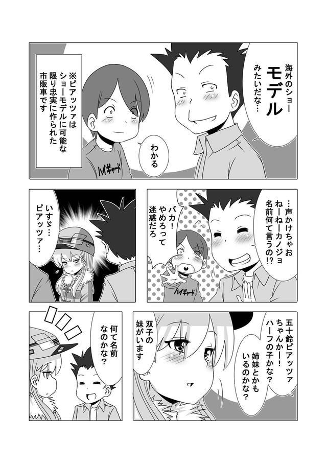 画像3: ウチクル!?第68話「いすゞ ピアッツァ(JR130)がこんなに可愛いわけがない!?」