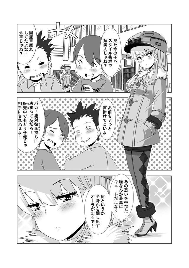 画像2: ウチクル!?第68話「いすゞ ピアッツァ(JR130)がこんなに可愛いわけがない!?」
