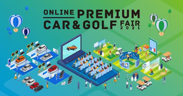 画像: TOPページ   ONLINE PREMIUM CAR&GOLF FAIR 2021