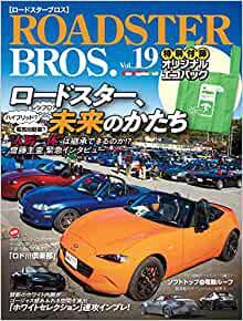 画像: ROADSTER BROS. (ロードスターブロス) Vol.19 (Motor Magazine Mook) | ROADSTER BROS. 編集部 |本 | 通販 | Amazon