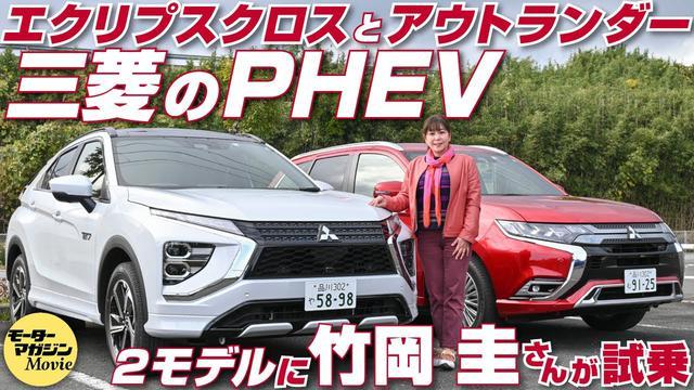 画像: 竹岡圭の今日もクルマと【三菱のPHEV、エクリプスクロスとアウトランダー】に試乗。給電できて、しかもスポーティな4WDシステム搭載のSUV youtu.be