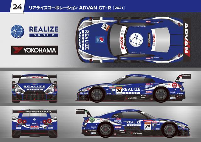 画像: 24号車 リアライズコーポレーション ADVAN GT-R(KONDO RACING:高星明誠/佐々木大樹)タイヤ:ヨコハマ
