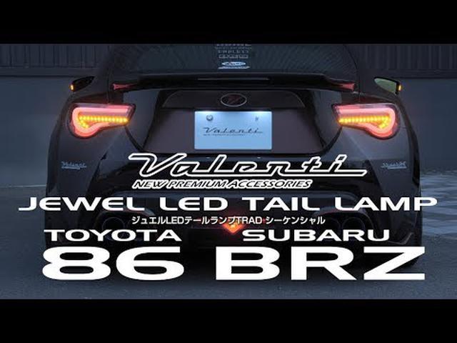 画像: VALENTI JEWEL LED TAIL LAMP TRAD SEQUENTIAL WINKER ver for86 BRZ www.youtube.com