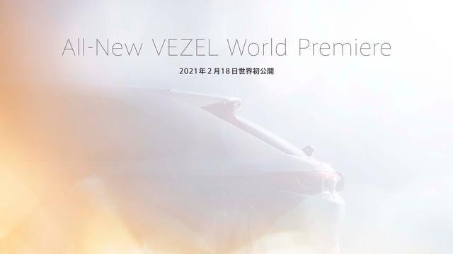 画像: 新型 「VEZEL(ヴェゼル)」 ワールドプレミア www.youtube.com