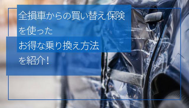 画像: 【全損車からお得に買い替える方法3つ】保険を使う方法と買取に出す方法を徹底解説!