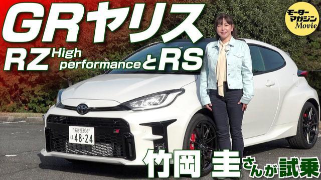 画像: 竹岡圭の今日もクルマと【GRヤリス】に試乗。272psの「RZハイパフォーマンス」だけでなく、ベースグレードとなる「RS」で素性の良さを体感 youtu.be