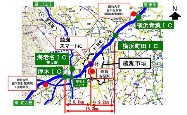 画像: 横浜町田ICから9.2km、厚木ICから6.1kmの地点に綾瀬スマートICは設置される。