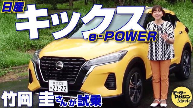 画像: 竹岡圭の今日もクルマと【日産 キックス e-POWER】モーターだけで駆動するコンパクトSUVに試乗 youtu.be