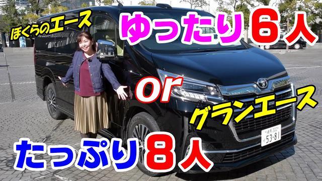 画像: 竹岡圭の今日もクルマと・・・トヨタ グランエース【TOYOTA GRANACE】 youtu.be